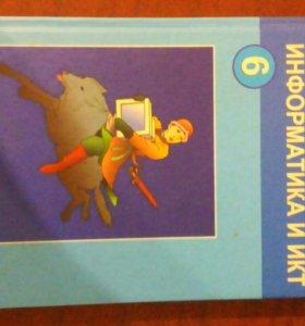 Учебник 6 класса