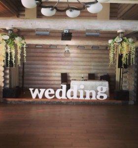 Буквы для свадьбы (украшение)