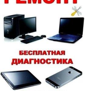 Ремонт ноутбуков, компьютеров, Iphone.Выезд