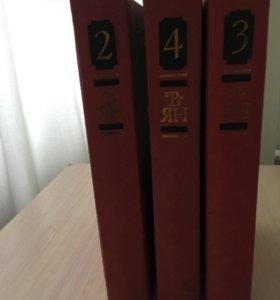 Книги В. Ян