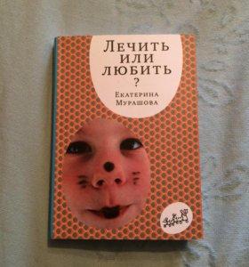 """""""Лечить или любить?"""" Е. Мурашова"""
