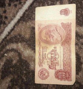 Банкнот 10 рублей 1961 года СССР
