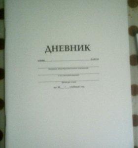 Дневник для учёбы.