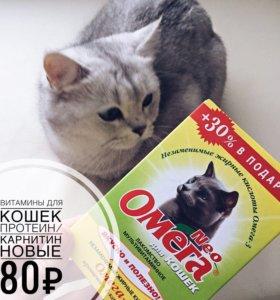 Витамины для взрослых кошек Омега новые