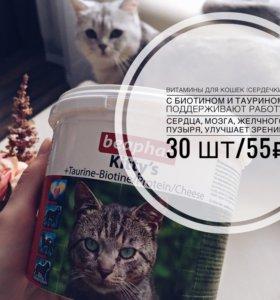 Витамины-лакомство для кошек