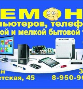 Ремонт Телефонов и Компьютеров