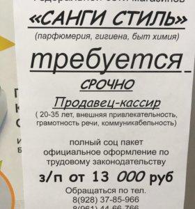 Требуется продавец кассир в г.Лермонтов
