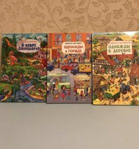 Книги виммельбух