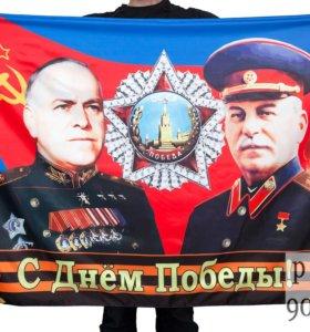 Флаг Победы 1945 Жуков и Сталин