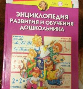 Энциклопедия для дошкольника
