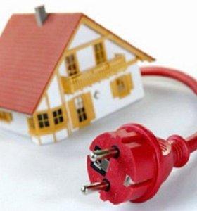 🔌Подключим электричество к участку, частному дому