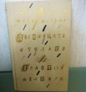 Ильф и Петров Двенадцать стульев;Золотой теленок