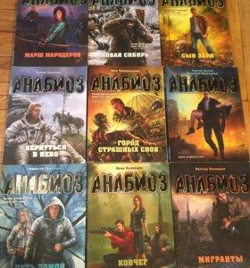 Книги серии Анабиоз