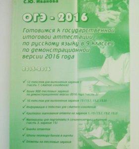 Огэ 2016 русский язык С.Ю.Иванова