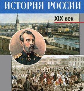 Учебник история россии 8 класс А.А.Данилов