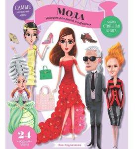 Книга «мода» история для детей и взрослых