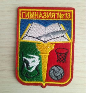 """Шеврон """"ГИМНАЗИЯ 13"""""""