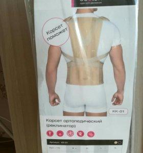Корсет ортопедический(реклинатор)