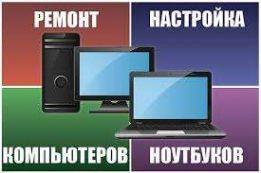 Ремонт компьютеров Павловская Слобода