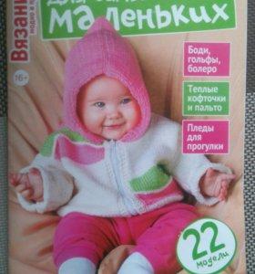 Журнал вязание для самых маленьких