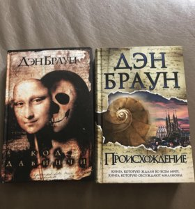 4 Книги Дэна Брауна