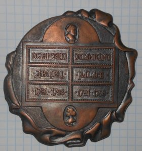 Бронзовая настольная медаль плакетка
