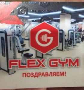 Продается абонемент в фитнес клуб Flex Gym
