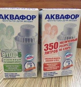 Фильтры для воды Аквафор новые