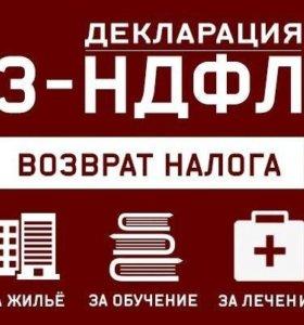 Заполнение 3-НДФЛ.