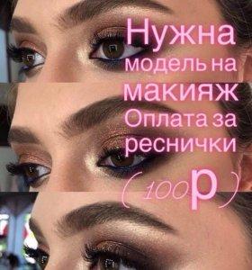 Модель макияж