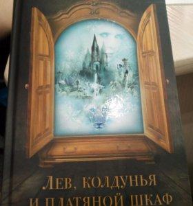 Книга. Хроники Нарнии 2 часть