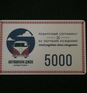 Сертификат на 5000 в автошколу