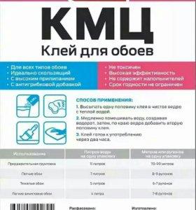 Клей обойный КМЦ