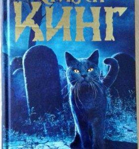 """Книга """"Кладбище домашних животных"""" Стивена Кинга"""
