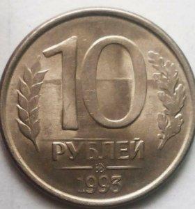 10 рублей с красивым браком