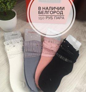 Красивые носочки новые