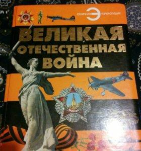 Книга Энциклопедия Великая Отечественная Война