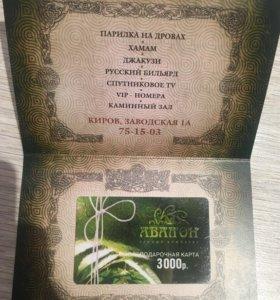 Подарочный сертификат в банный комплекс