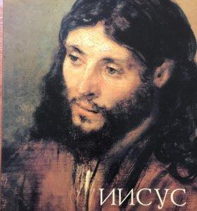 Иисус. Две тысячи лет религии и культуры.
