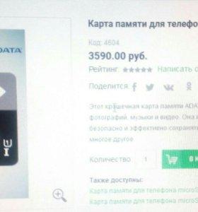 Micro SD ADATA 128 GB Class10