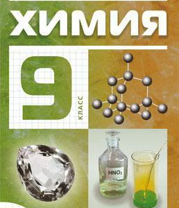 Химия 9 класс О.С. Габриелян