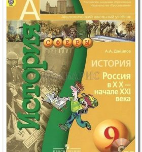 Учебник по истории 9 класс, А. А. Данилов