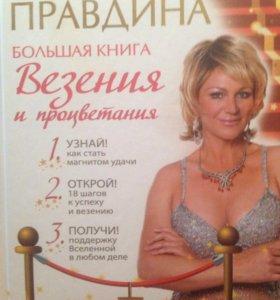 Книга (Наталья Правдина)