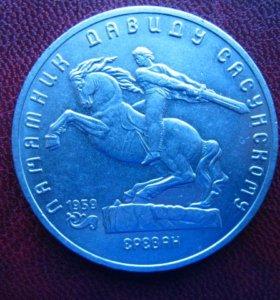 Монета.5 рублей.1991 г.Памятник Давиду Сасунскому.