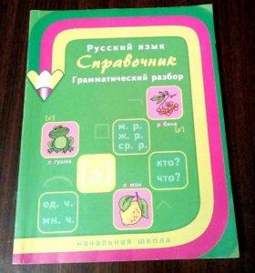 Справочник по русскому языку и словарь.