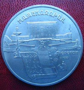 Монета. 5 рублей. 1990 г. Матенадаран.