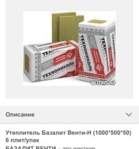 Базалит Венти-н и Венти-в (1000*500*50)