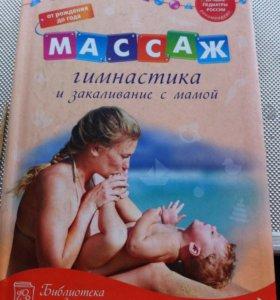Книга массаж детям