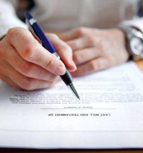 Составление исковых заявлений и обращений недорого