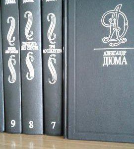 книги А. Дюма